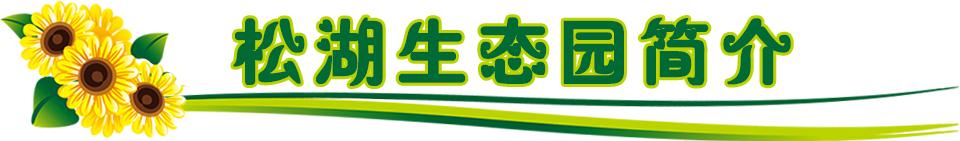 深圳农家乐好去处推荐东莞松湖生态园最好玩
